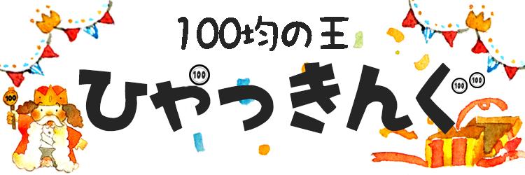 100均の王【ひゃっきんぐ】-100円均一ショップのアイテムの口コミレビュー
