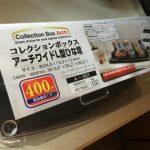 100均ダイソー「コレクションBOX」購入時の注意⇒ひな壇の有無