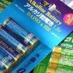 ダイソーの100円ショップで一番得したものはコレ!「アルカリ乾電池」
