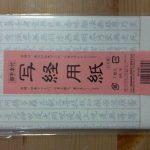 百円ショップキャンドゥに般若心経の写経用紙が売っているなんて!