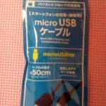 100円ショップダイソーの充電ケーブルはすごいぞ!