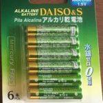 意外に長持ち!百均の百円乾電池!