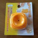 100円ショップダイソーで購入した『卵穴あけ器』に大変重宝しています