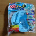 100円ショップダイソーの排水溝ネット「くるっとキャッチ」がすごい!
