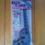 100円ショップダイソーのおもちゃは小さな子供がいる家庭で大活躍