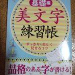 100均ダイソー出版のペン字練習帳シリーズ