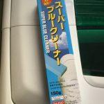 100円ショップ、ダイソーの棒石鹸がスゴイ。