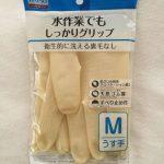 手荒れ防止には欠かせない!100均「ダイソー」のお気に入りのゴム手袋