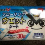 100均ダイソー激落ちV「床用ウェットシート」で一念発起大掃除!