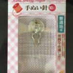 100円ショップDAISO「手ぬい針&糸通しセット」使いやすい♪