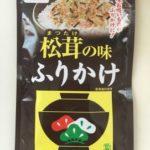 100均ダイソーでお気に入りの食品たち~永谷園シリーズ